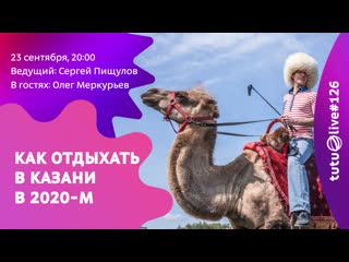 Как отдыхать в Казани в 2020-м    Туту Live # 126
