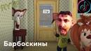 Барбоскины приколы!!RYTP