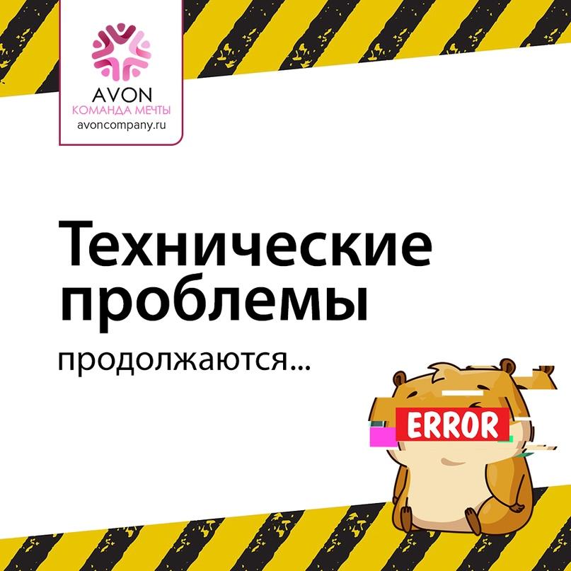 ⚠ Технические проблемы продолжаются! #внимание@avoncompany #дляпредставителей@avoncompany