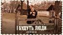 І Будуть Люди Серія 11 одинадцята Україна Люди Українці Дімаров ІБудутьЛюди Кіно Фільм Ukraine Кіно_UA