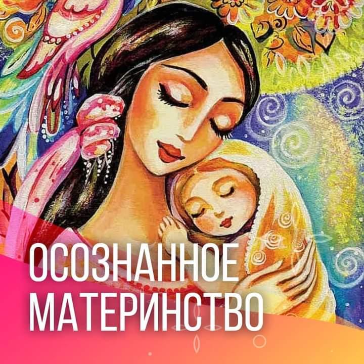 Афиша Челябинск Осознанное материнство