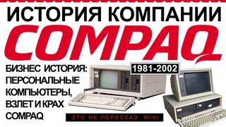 История Compaq: бизнес, персональные компьютеры, взлет и крах | История 1981-2002 #бизнес