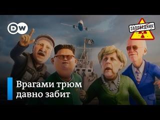 """Лукашенко поднимает пиратский флаг – """"Заповедник"""", выпуск 172, сюжет 3"""