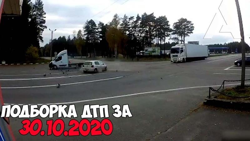 ДТП и авария Подборка на видеорегистратор за 30 10 20 Октябрь 2020