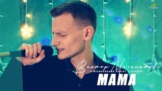 Виктор Могилатов (feat. Sevenrose) - Мама 2021