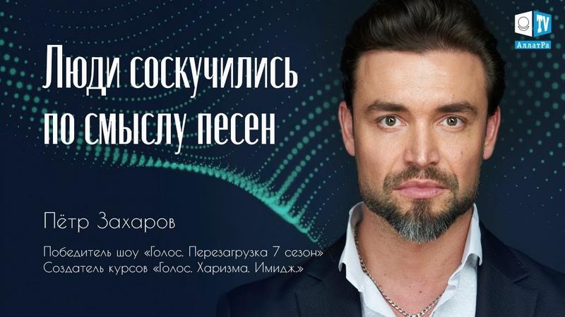 Пётр Захаров о голосе мотивации победителя об опасности великих идей и смысле жизни