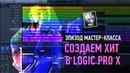 Создаем хит в Logic Pro X за 2 часа. Эпизод мастер-класса. Артур Орлов