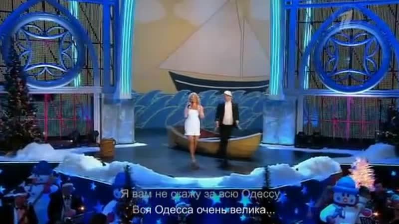 2012 год. Лариса Долина и Александр Олешко - Шаланды полные кефали
