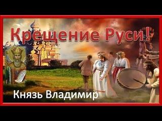С Днём Крещения Руси! Самое Красивое Поздравление С Днём Крещения Руси!