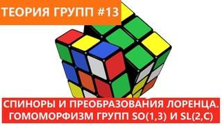 Теория групп [13] Спиноры и преобразования Лоренца. Гомоморфизм групп SO(1,3) и SL(2,C) // LightCone