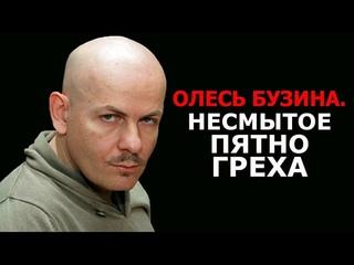 Украину отравляет НЕ НАКАЗАННЫЙ грех убийства Олеся Бузины. Скворцов, Чугаенко, Таксюр
