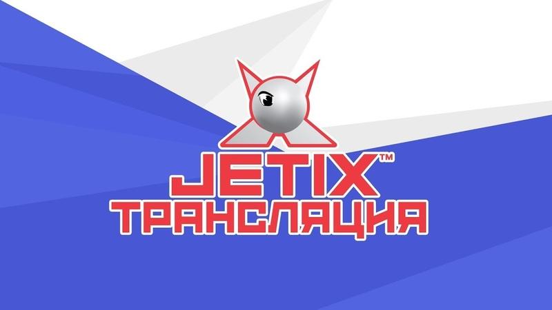 🔴 JETIX Джетикс Трансляция 24 7 МУЛЬТИКИ КРУГЛОСУТОЧНО