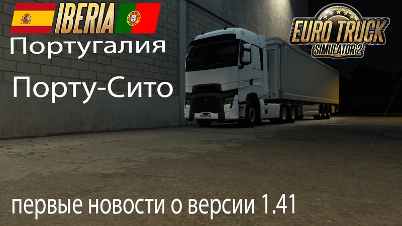 Euro Truck Simulator 2 1 40 DLC Iberia Португалия Едем из Порту в Сито и не много новостей о 1 41