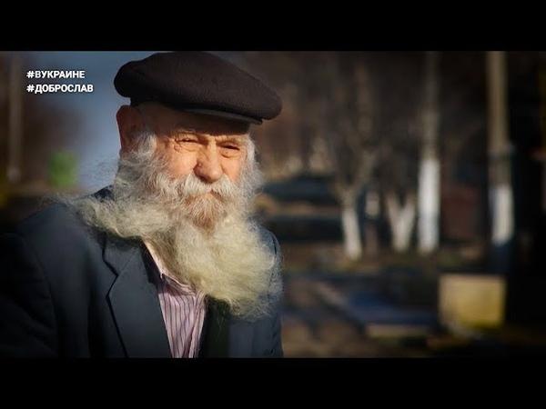 Доброслав обетованный и бородачи-сионисты | ВУКРАИНЕ