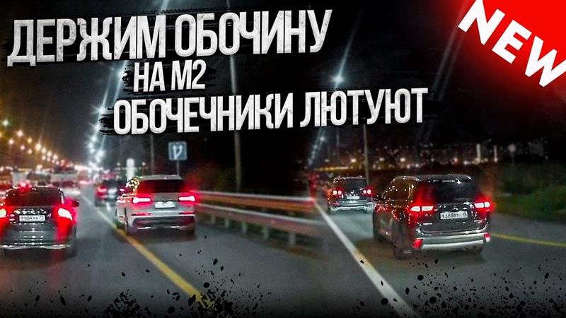Держим обочину на М2 Четверка и такси уехали вперед обочечники лютуют