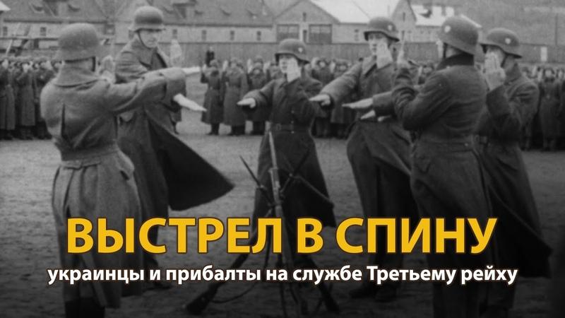 Русские тайны ХХ век Выстрел в спину History Lab