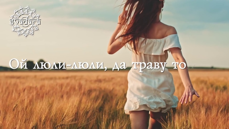 SvaDaRa - Как пошли девки / Kak poshli devki (Official lyric video)