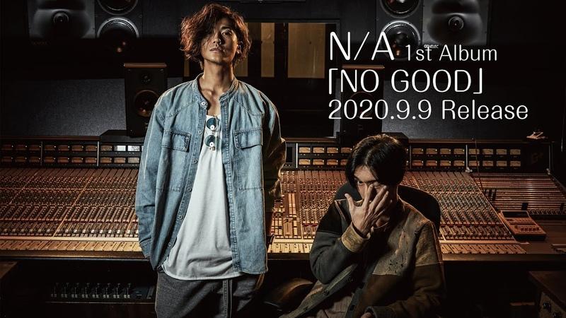 N A 1st Album「NO GOOD」Trailer Vol 2