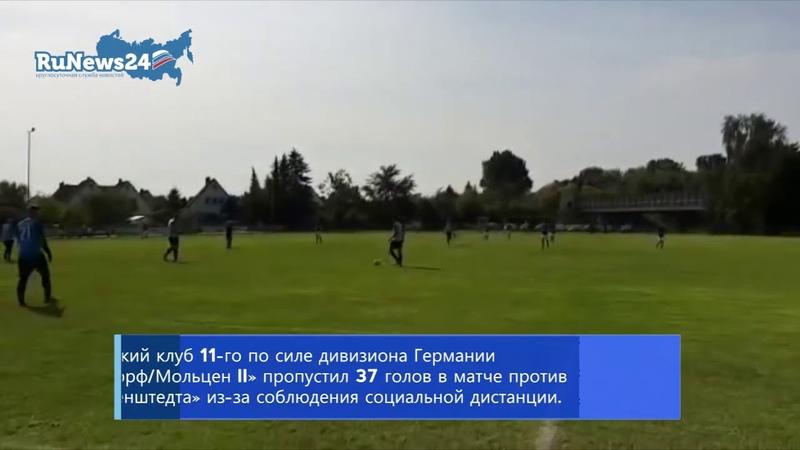 В Германии матч 11 го дивизиона закончился со счетом 37 0 RuNews24