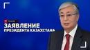 Касым-Жомарт Токаев выступил с заявлением. Полное видео