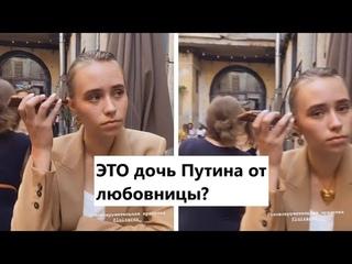 У Путина есть внебрачная дочь от любовницы Светланы Кривоногих? Гадание на Таро открыло новые факты!