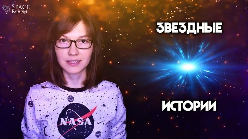 Звёздные истории эпизод I Рождение звезды