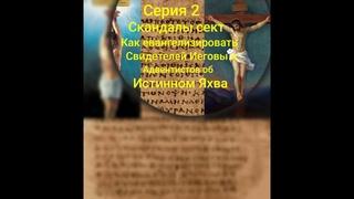 Скандалы Сект-Серия 2 - Как евангелизировать Свидетелей Иеговы и адвентистов об истинном Яхве.