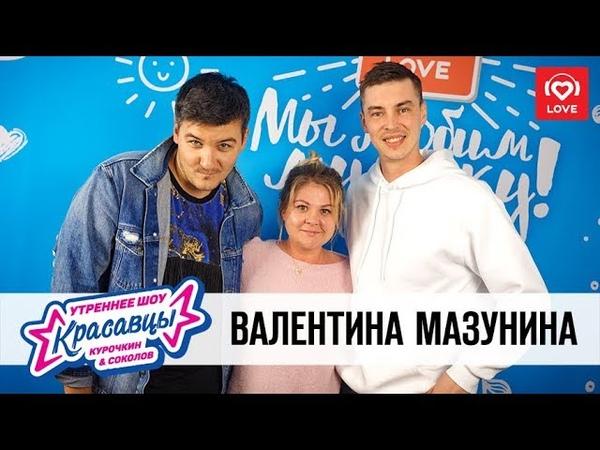 Валентина Мазунина в гостях у Красавцев Love Radio