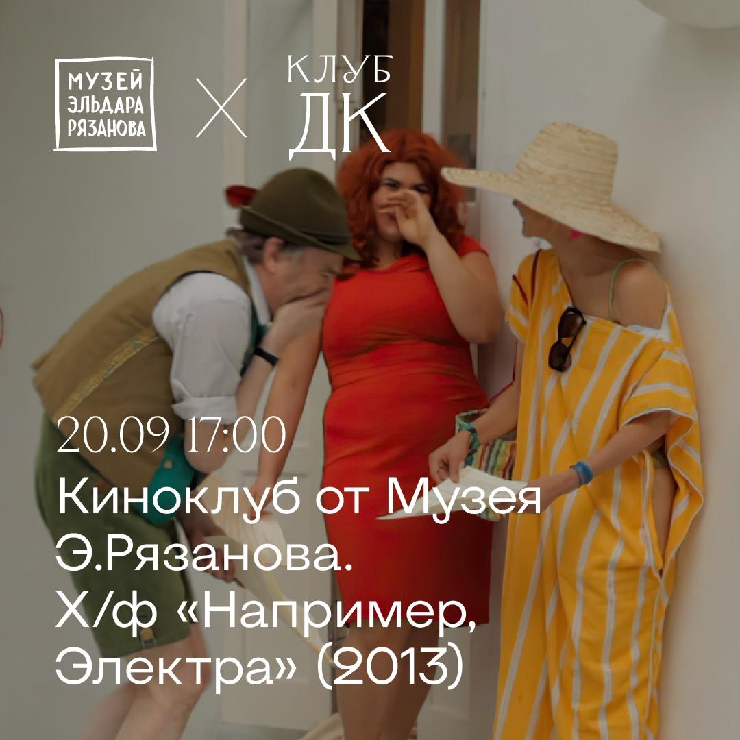 Афиша Самара 20.09 Киноклуб Музея Рязанова в ДК Виктория