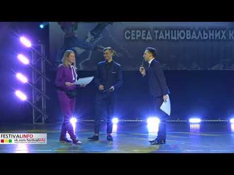 IX Чемпіонат України серед танцювальних колективів, м Київ 10 лютого 2019