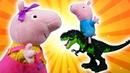 Свинка Пеппа и Джордж находят настоящего динозавра! Видео про игрушки для детей