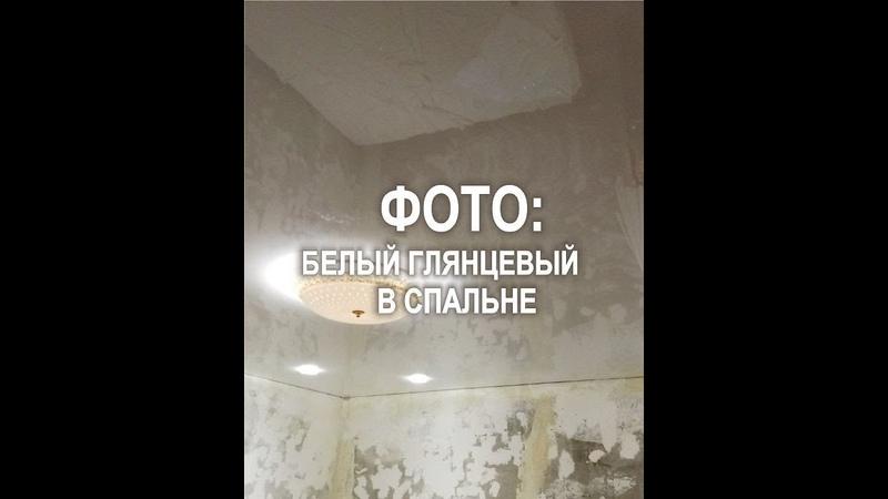 117 фото белый глянцевый натяжной потолок в спальне квартиры Кривой Рог