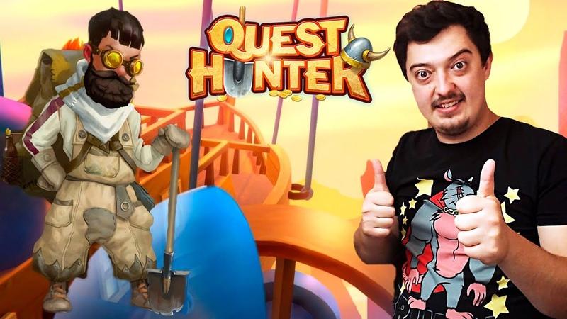 Новое RPG приключение Quest Hunter Прохождение 1