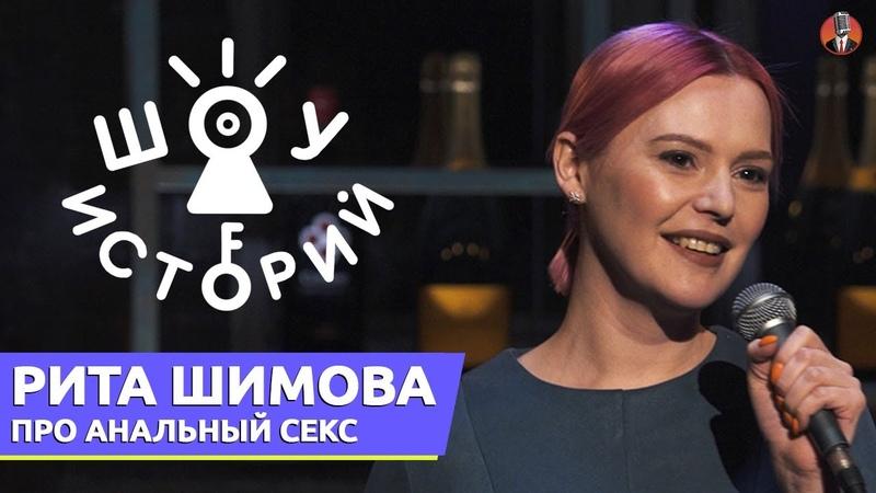 Рита Шимова Про анальный секс Шоу Историй