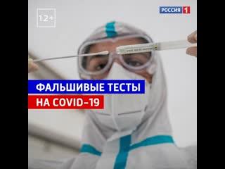 В клинике делали фальшивый тест на коронавирус — Россия 1