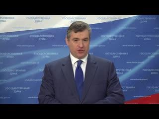 Депутат Леонид Слуцкий прокомментировал итоги встречи членов делегации РФ в ПАСЕ с Генсеком Совета Европы