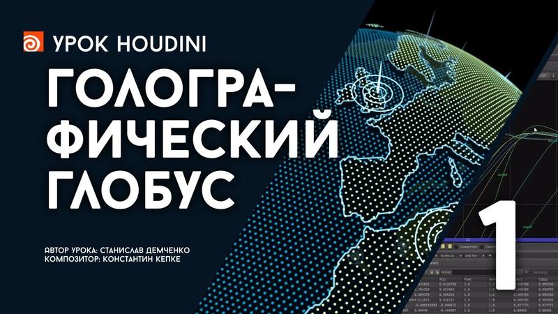 """Урок Houdini Голографический глобус"""" часть 1 RUS"""