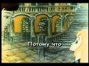 Песня Золушки и Принца (караоке, karaoke).avi