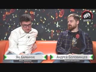 """Матч!Боец. """"Не о боях"""". Интервью с Яном Баранчуком"""