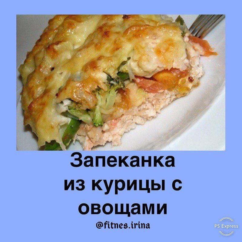 Запеканка из курицы с овощами