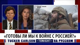 """""""Готовы ли мы к войне с Россией?"""" [Такер Карлсон на русском]"""