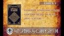 Сантии Веды Перуна Книга полностью Славяно-Арийские Веды Книга 1
