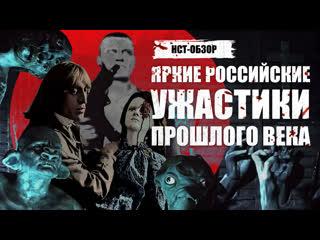 НСТ ОБЗОР: Яркие российские ужастики прошлого века