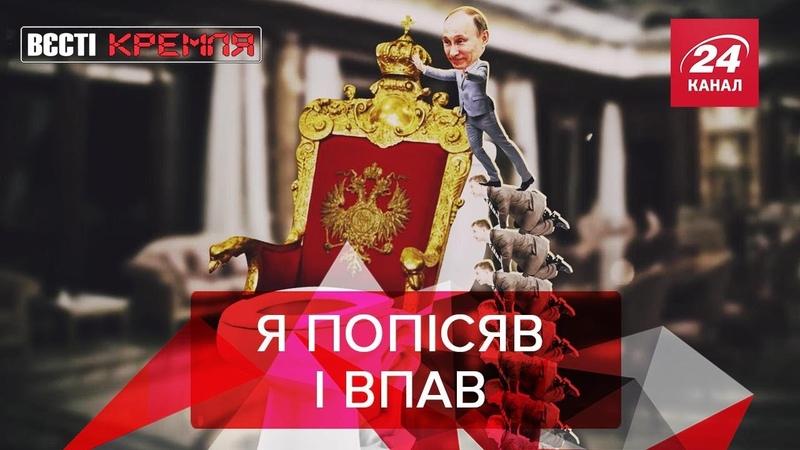 Нормадська WC Путін, Вєсті Кремля, 10 грудня 2019
