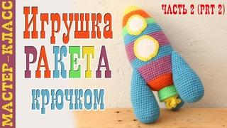 Игрушка РАКЕТА крючком амигуруми // День космонавтики // Вязаная ракета // часть 2
