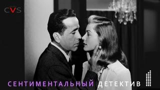 Иван Кучин - Сентиментальный детектив 1