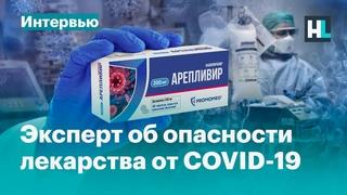 «Это бизнес, это не имеет отношения к науке и фармацевтике»: доктор медицины о препарате от COVID-19