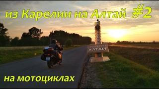 Мотопутешествие из Карелии на Алтай | часть 2