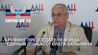 Материальную помощь от фонда «Единый Донбасс» получили более 15 тысяч человек