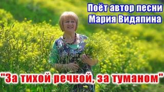 """""""За тихой речкой, за туманом"""", (душевная песня о родном доме). Поёт автор Мария Видяпина."""